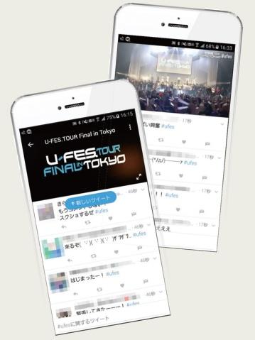UUUMのイベント「U-FES.TOUR Final in Tokyo」をTwitter上でライブ配信
