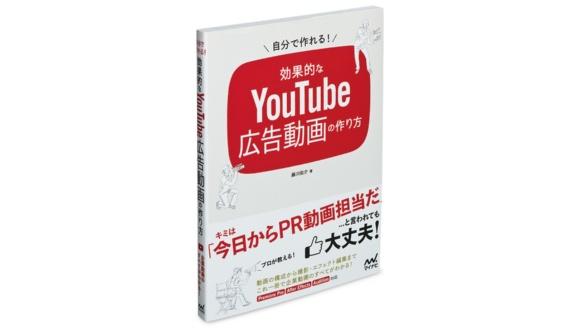 YouTubeなどのインフルエンサーマーケティングに曲がり角(画像)