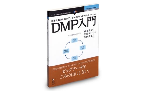 """DMP(データ・マネジメント・プラットフォーム)で""""顧客""""を明確に(画像)"""