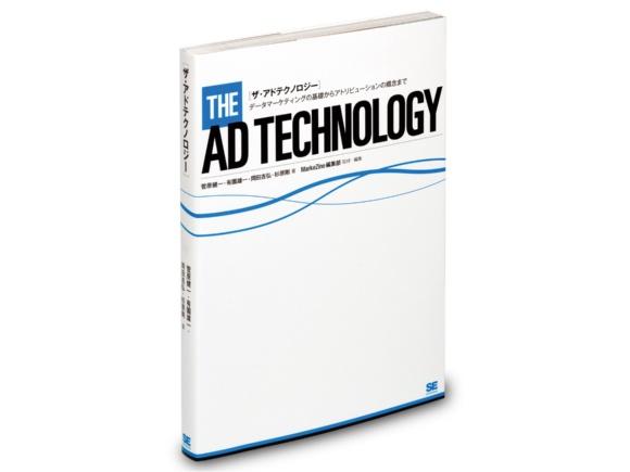 ネット広告の大問題「アドフラウド」とは 日本は対策が不徹底(画像)