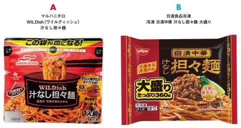 A:マルハニチロ/WILDish(ワイルディッシュ)汁なし坦々麺 B:日清食品冷凍/冷凍 日清中華 汁なし担々麺 大盛り