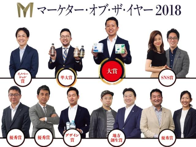 革新的な9商品&サービスを手掛けた12人を選出!(画像)