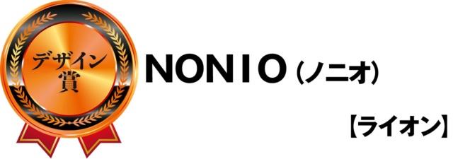 ライオンNONIOが「嫌われたくない」若者の心理を捉えたワケ(画像)