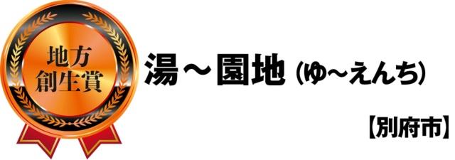 """""""あり得ない公約""""で拡散 税金を使わず「温泉×遊園地」を実現(画像)"""