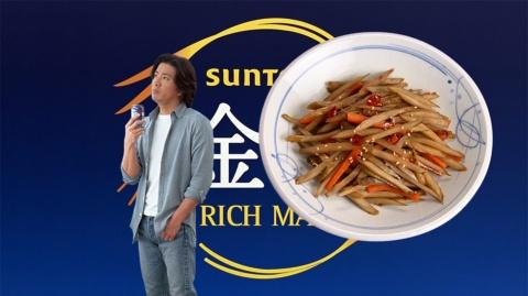 「日本の食卓に新発売。」と訴えた、「新しい金麦」編。日本の食卓を象徴し、金麦に合う料理として、きんぴらごぼうを推し出した