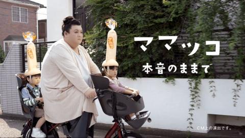 """亀田製菓「ハッピーターンリニューアル 変わってないわよ!」編。マツコデラックスが、消費者代表の「ママツコ」として登場。衣装はガウチョパンツ、自転車は電動機付きママチャリを使用し、視聴者が共感を持てる""""主婦感""""を出した。前後に乗せた子供たちは、ハッピーターン仕様の帽子を着用"""