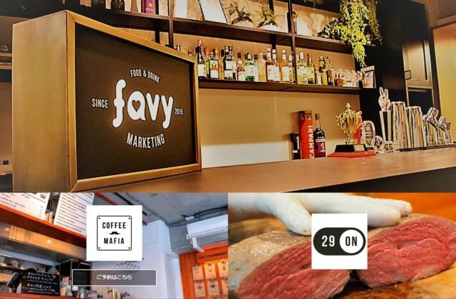 飲食店のマーケティング支援を手掛けるfavyは、グルメメディアの「favy」やサイト作成ツール「favyページ」を提供する他、新たなビジネスモデルの横展開を狙って「29ON」や「coffee mafia」などの直営店舗も展開している