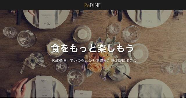 favyが始めた新しい食体験のプラットフォーム「ReDINE」。欧米で人気を呼んでいる「ソーシャルダイニング」の考え方を取り入れた新サービスだ