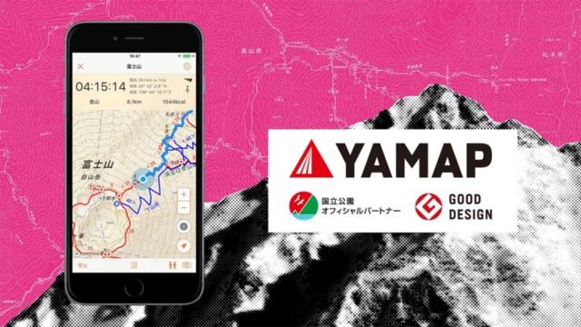 非常識な顧客サポートで人気 登山地図アプリYAMAP(画像)