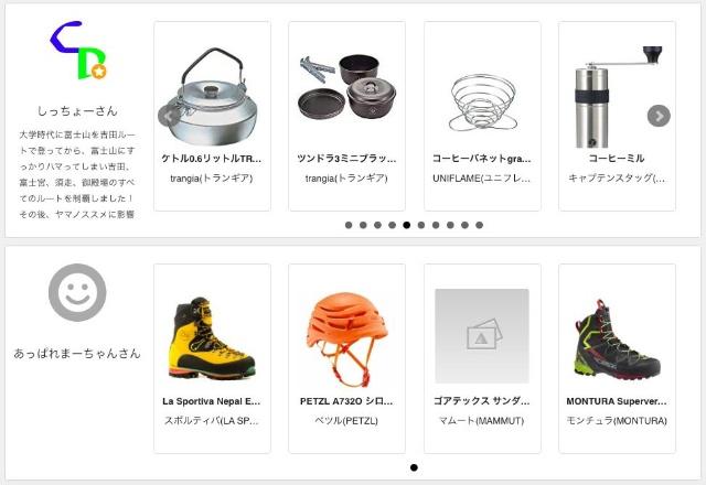 ヤマップのWebサイトにある「みんなの道具」のページ。YAMAPアプリのユーザーが自らが愛用する道具を公開する(YAMAPサイトより)