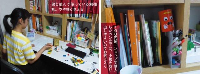 独りは嫌だから勉強机はリビングに 中学3年生女子の行動を観察(画像)