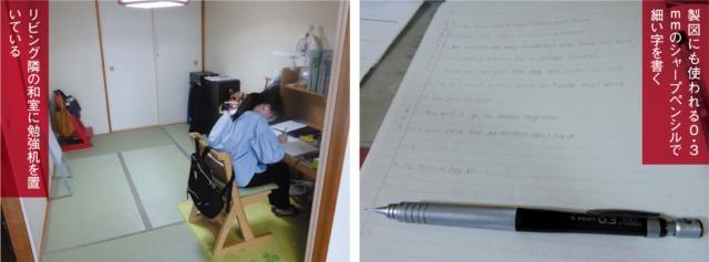 0.3mmのシャープペンで丁寧に書く 中学2年生女子の行動を観察(画像)