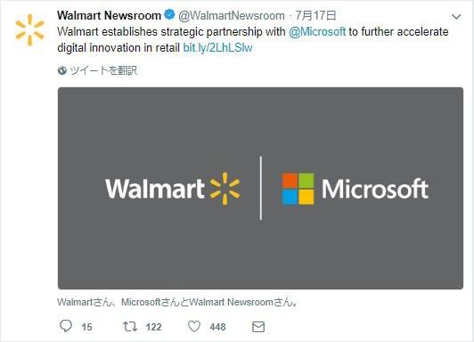 米ウォルマートによるTwitterへのプレスリリースの投稿