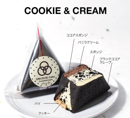 大阪のパティスリー「TSUKIICHI」で考案され大ヒットした「おむすびケーキ」。のり部分はブラックココアクレープ、内部はスポンジやバニラクリームで構成(写真/Let's Grooveプレスリリースより)