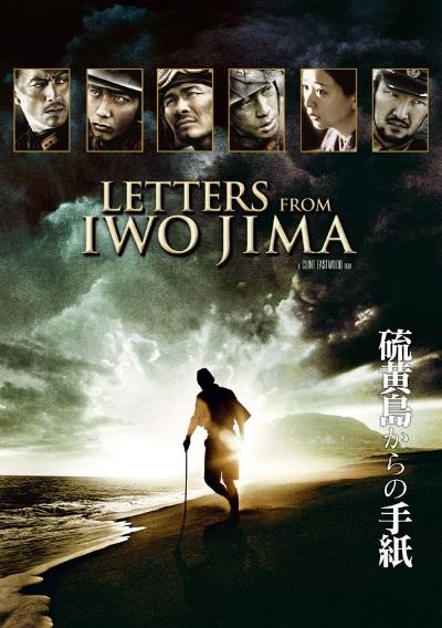 『硫黄島からの手紙』