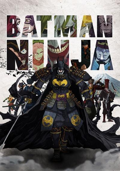 『ニンジャバットマン』(英語タイトル:BATMAN NINJA)