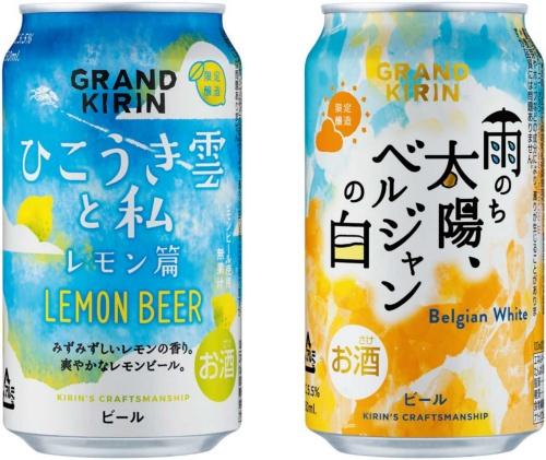 キリンビールのクラフトビールブランド「グランドキリン」の季節限定フルーツビール「ひこうき雲と私 レモン篇」(左)と、「雨のち太陽、ベルジャンの白」(右)。2018年4月の酒税法改正によって使用できるようになったフルーツピールで特徴を出している。まるで小説のタイトルのように、世界観のあるネーミングが特徴、価格はオープン(写真提供:キリンビール)