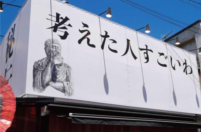 東京・西武池袋線の清瀬駅前にある高級食パン店「考えた人すごいわ」。駅のホームからも目立つため、通勤・通学者にもアピールできる