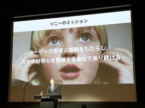 ソニーの経営方針説明会で、平井社長兼CEOは「感動企業」と説明した