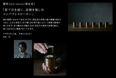 「GO ON」とのコラボプロジェクトは、茶筒型のスピーカーなどこだわり抜いた製品が並ぶ(画像は「GO ON × Panasonic Design」のウェブサイトから)