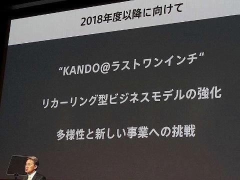 平井現社長は2017年5月の経営方針説明会で「KANDO@ラストワンインチ」をキーワードに挙げた