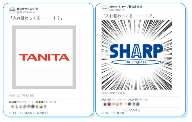 「社長をネタにしろ」人気企業に学ぶツイッターの秘策(画像)