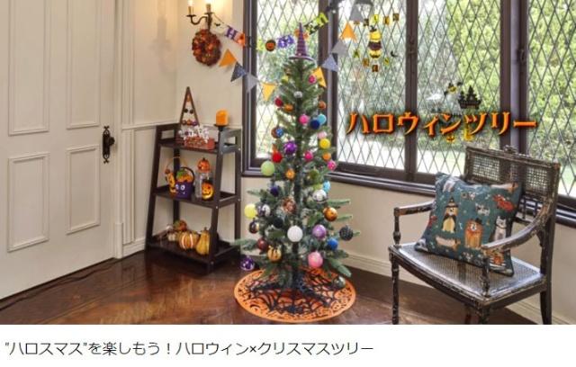 ニトリはクリスマスツリーの設置をハロウィンシーズンに前倒しする「ハロスマス」を提唱