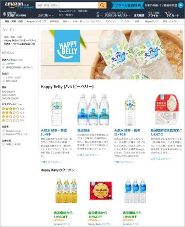 アマゾンジャパンはPBを強化。食品・飲料ブランド「Happy Belly(ハッピーベリー)」が急成長している
