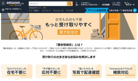 日本郵便に続きAmazon.co.jpも「置き配」エリアを拡大中