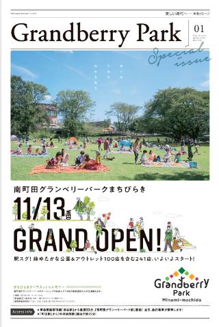 グランベリーモール改めグランベリーパークがオープン