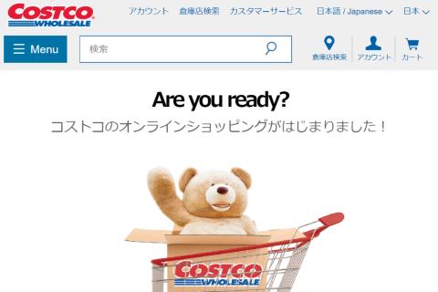 コストコのECサイトが2019年12月にオープン