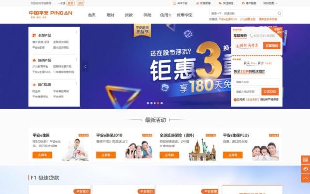 中国・平安保険のWebサイト