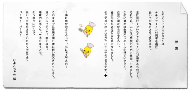 日清食品・安藤社長2つの危機感 チキンラーメン60周年の大勝負(画像)