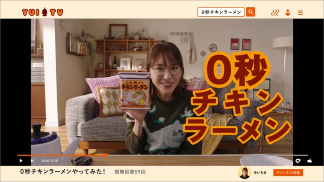 """テレビCM「0秒チキンラーメン 篇」では正統派女優の新垣結衣が「ゆいちき」というYouTuber(ユーチューバー)のようなネット動画クリエイターにふんし、""""生""""のチキンラーメンにかぶりついた"""