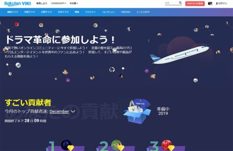 「Rakuten VIKI」ではボランティアを募り、字幕翻訳データをためてきた