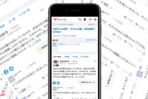 Yahoo! ニュースのコメント欄は、世の中には自分と同意見の人がいるだけでなく、多彩なものの見方があることを知る情報の羅針盤の役割を果たしている