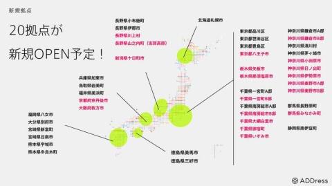 神奈川県や千葉県の拠点が充実する他、大阪や新潟、栃木などにも新たに進出