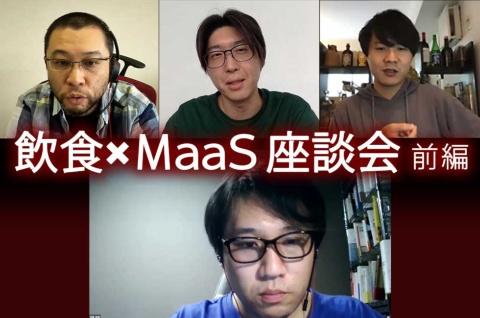 上左から座談会に参加したfavy社長の高梨 巧氏、REALBBQ取締役の福山 俊大氏、Mellow代表の森口 拓也氏。下がMaaS Tech Japan社長の日高 洋祐氏