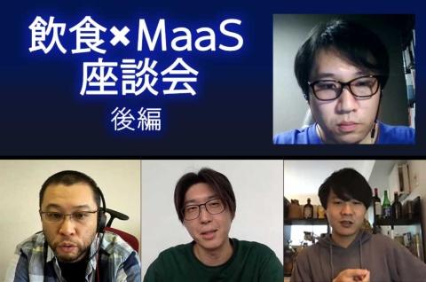 下左から座談会に参加したfavy社長の高梨 巧氏、REALBBQ取締役の福山 俊大氏、Mellow代表の森口 拓也氏。右上がMaaS Tech Japan社長の日高 洋祐氏