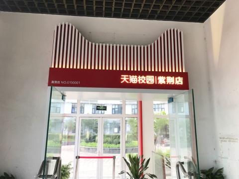上は天猫キャンパススーパーのデザインイラスト(TSINGHUAは清華)、下は天猫キャンパススーパー清華大学店の入り口