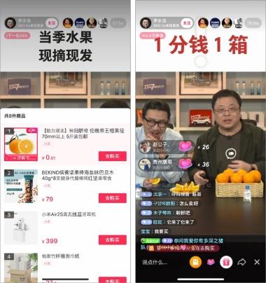 シリアルアントレプレナーとして有名な羅永浩(ルォ・ヨンハオ)氏のライブコマースの様子。2.5キログラムのオレンジをわずか0.01元(約0.15円)で販売した