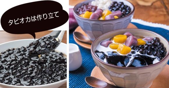 タピオカは作りたての味を届けるため、1日10回以上も仕込んでいる(左写真)。タロイモやサツマイモで作った芋圓は台湾から直輸入した逸品(右写真)
