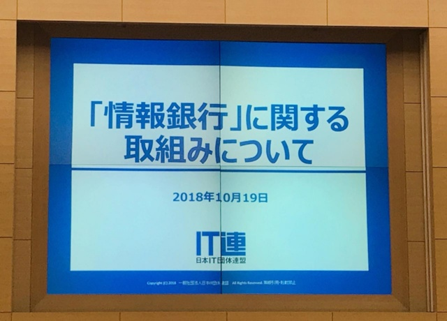 総務省と日本IT団体連盟は10月19日に情報銀行の認定事業の説明会を開催した