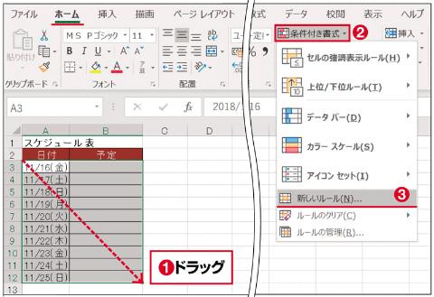 日付と予定のセル全体を選択し(1)→「ホーム」タブの「条件付き書式」ボタンをクリック(2)。開くメニューで「新しいルール」を選ぶ(3)