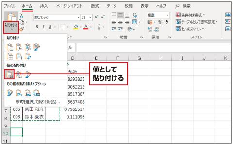結果を残すため、表全体(A2~C8セル)をコピーし、別の場所を選択して「ホーム」タブ→「貼り付け」の下の「▼」→「値」を選び、値として貼り付ける