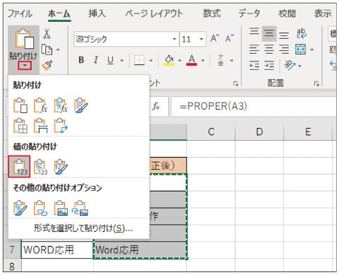 不要になったA列を削除するとB列がエラー表示になるので、B列を「値」に変更する。まずはB列をコピーして、「貼り付け」から「値の貼り付け」をクリックする