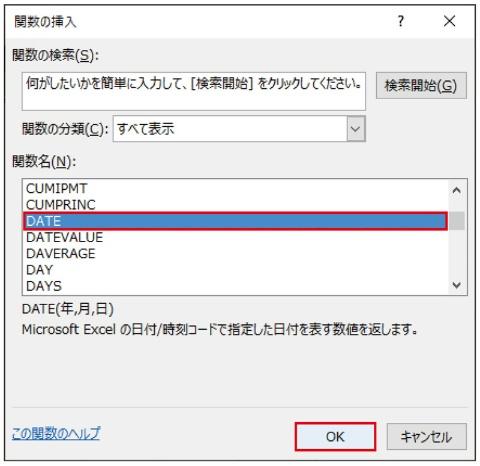 表示される画面の「関数名」で「DATE」を選んで「OK」をクリックする