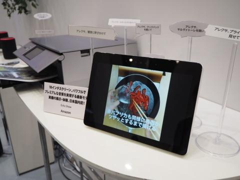 10.1型の画面を搭載した音声操作デバイス「Echo Show」。日経クロストレンド EXPO 2018の会場でいち早く公開した