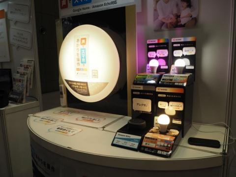 アイリスオーヤマはAmazon Echoシリーズで操作できる天井用の照明器具や電球を展示した