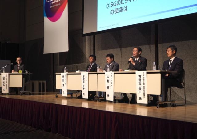 CEATEC JAPAN 2018で大手3キャリアと総務省の代表が「未来をつくる『5G』がもたらす共創ビジネスとは」という題を掲げて講演した